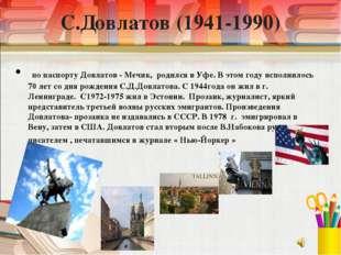 С.Довлатов (1941-1990) по паспорту Довлатов - Мечик, родился в Уфе. В этом го