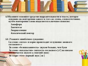 А3Назовите основное средство выразительности в тексте, которое основано на по