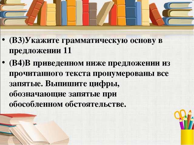 (В3)Укажите грамматическую основу в предложении 11 (В4)В приведенном ниже пре...
