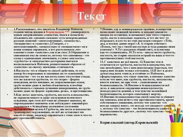 Текст 1.Рассказывают, что писатель Владимир Набоков, годами читая лекции в Ко...