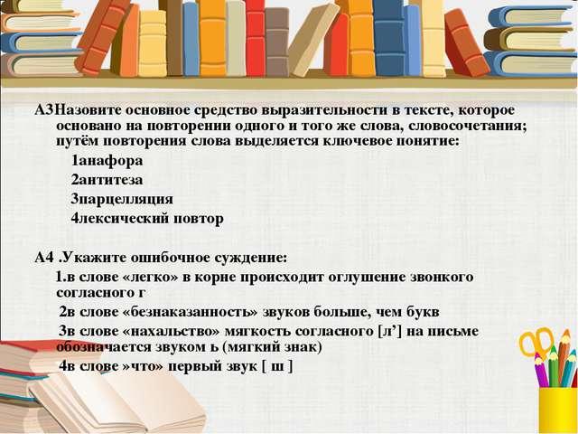 А3Назовите основное средство выразительности в тексте, которое основано на по...