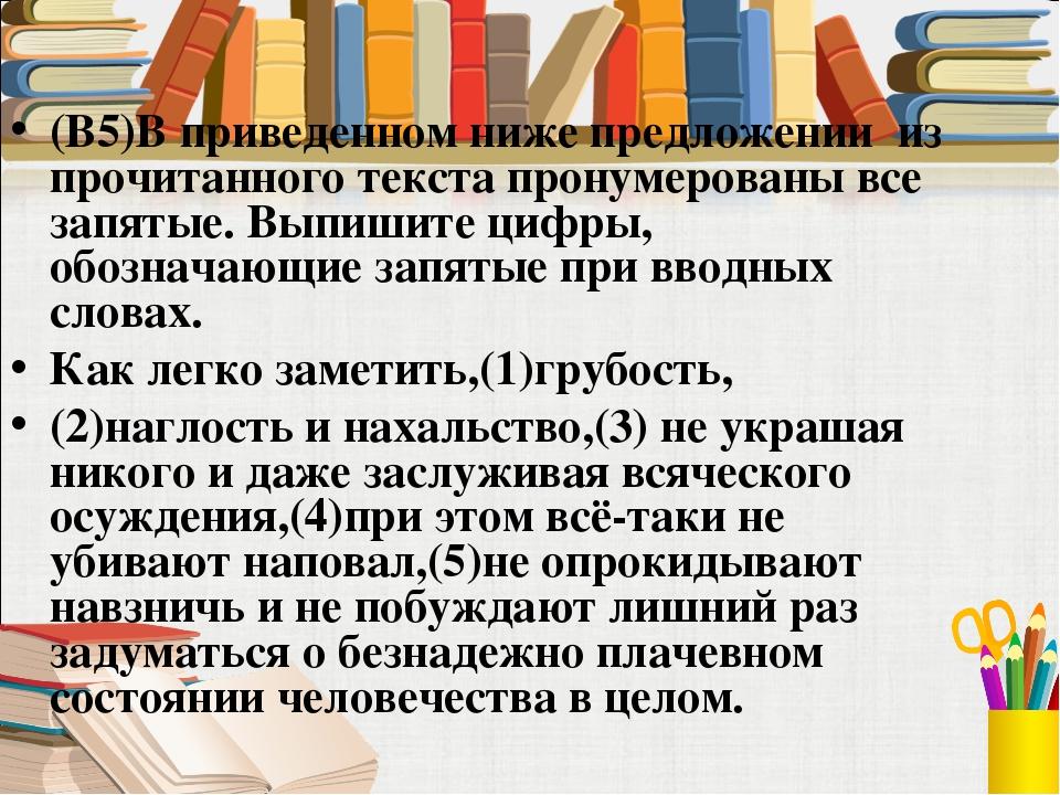 (В5)В приведенном ниже предложении из прочитанного текста пронумерованы все з...