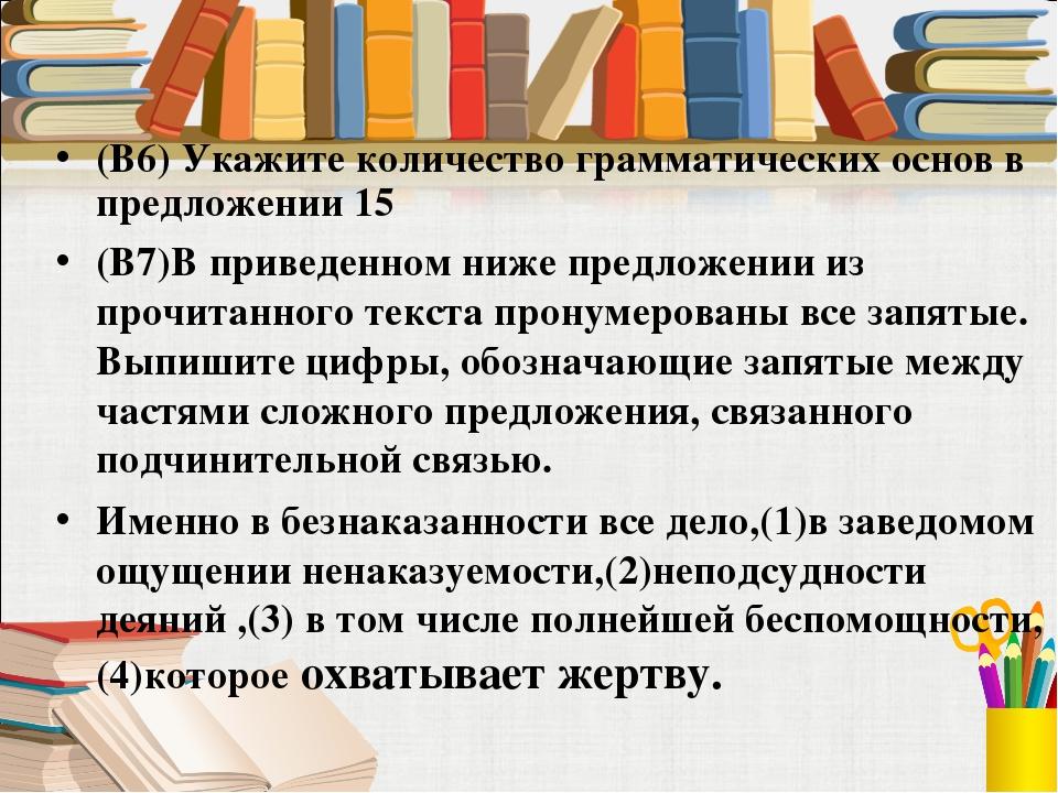 (В6) Укажите количество грамматических основ в предложении 15 (В7)В приведенн...