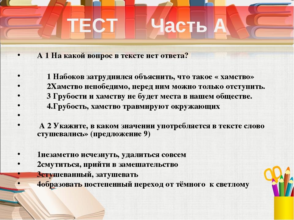 ТЕСТ Часть А А 1 На какой вопрос в тексте нет ответа? 1 Набоков затруднился...