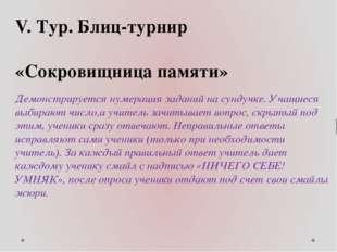 V. Тур. Блиц-турнир «Сокровищница памяти»  Демонстрируется нумерация заданий