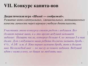 VII. Конкурс капитанов  Дидактическая игра «Шагай — соображай». Развитие ин