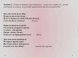 Задание 2. Учитель читает стихотворение с вопросом, учащиеся с места отвечают