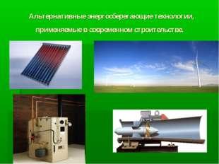 Альтернативные энергосберегающие технологии, применяемые в современном строит