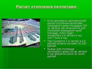 Расчет отопления пеллетами: Если произвести экономический расчет отопления пе