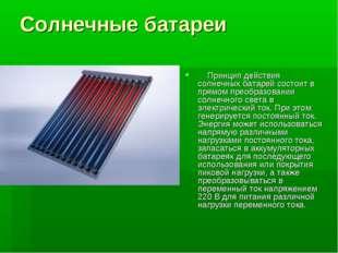 Солнечные батареи Принцип действия солнечных батарей состоит в прямом пре