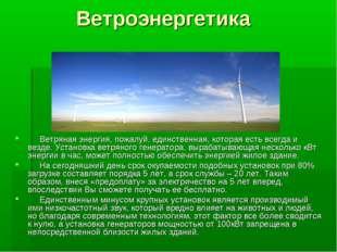 Ветроэнергетика Ветряная энергия, пожалуй, единственная, которая есть вс