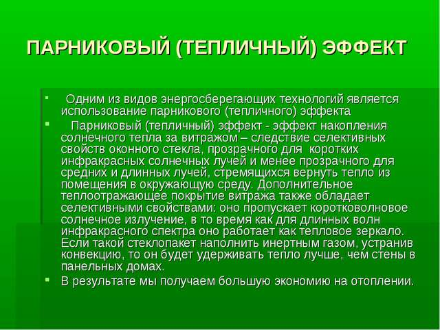 ПАРНИКОВЫЙ (ТЕПЛИЧНЫЙ) ЭФФЕКТ Одним из видов энергосберегающих технологий я...