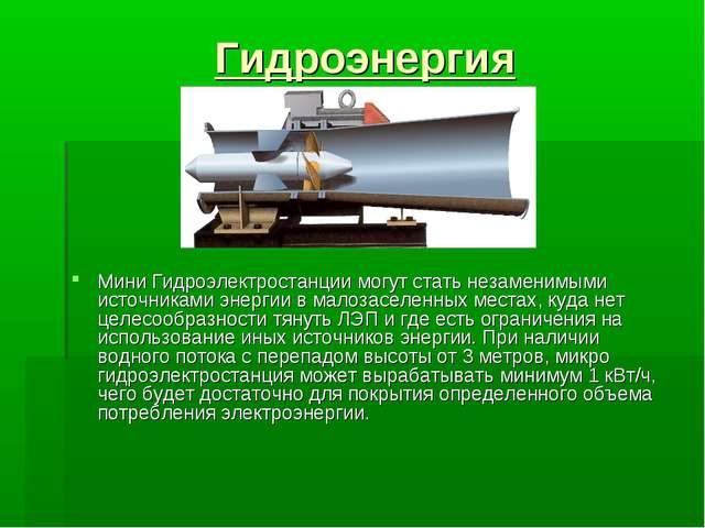 Гидроэнергия Мини Гидроэлектростанции могут стать незаменимыми источниками эн...