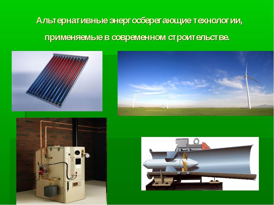 Альтернативные энергосберегающие технологии, применяемые в современном строит...