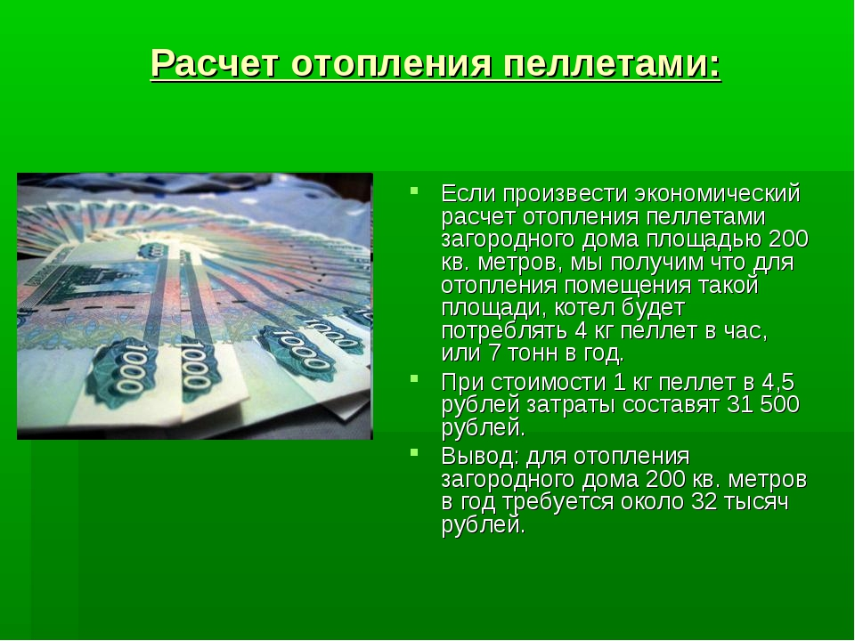 Расчет отопления пеллетами: Если произвести экономический расчет отопления пе...