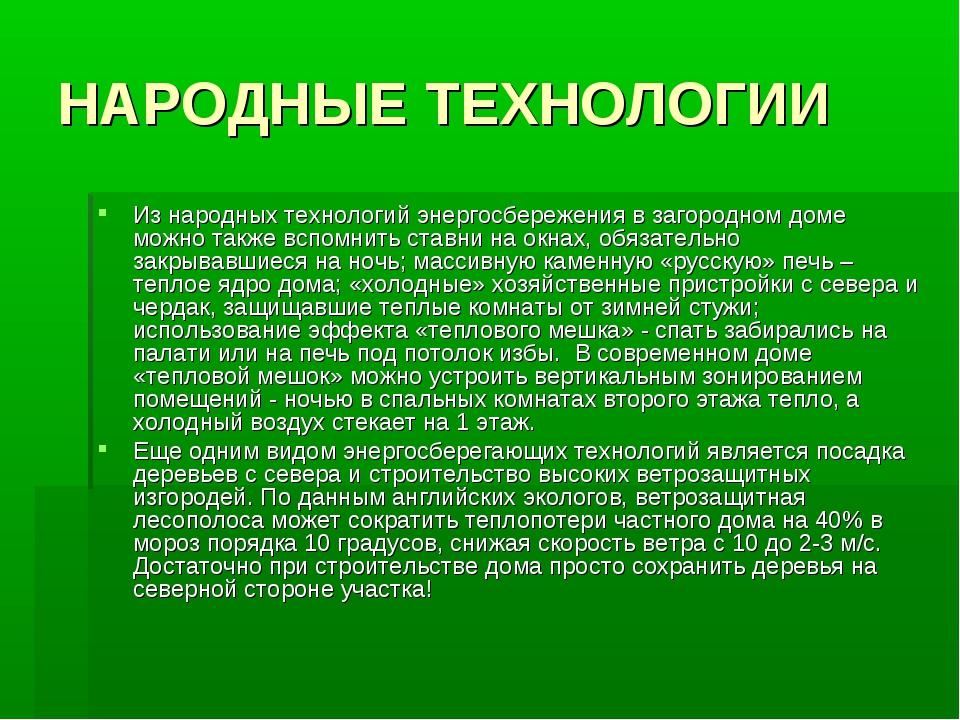 НАРОДНЫЕ ТЕХНОЛОГИИ Из народных технологий энергосбережения в загородном дом...