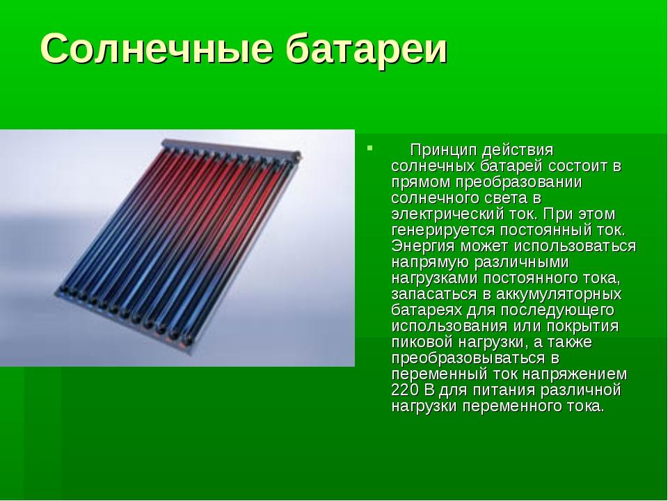 Солнечные батареи Принцип действия солнечных батарей состоит в прямом пре...