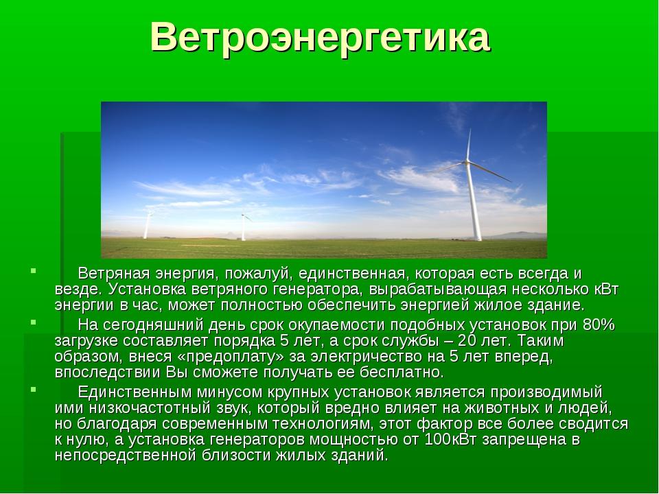 Ветроэнергетика Ветряная энергия, пожалуй, единственная, которая есть вс...