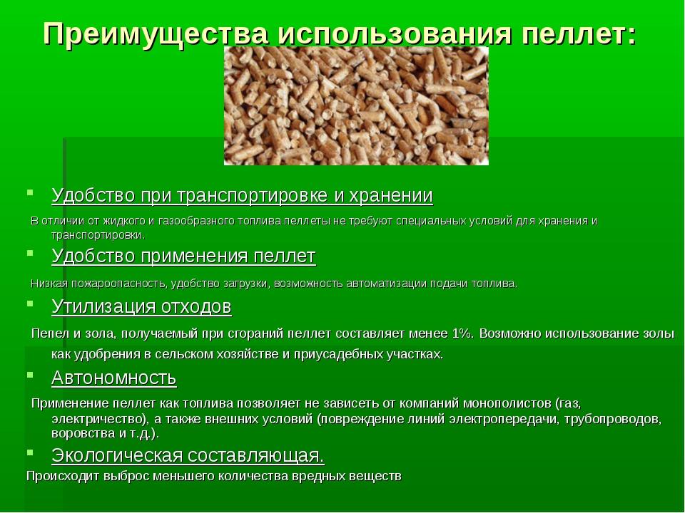 Преимущества использования пеллет: Удобство при транспортировке и хранении В...