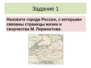 Задание 1 Назовите города России, с которыми связаны страницы жизни и творчес
