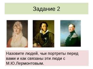 Задание 2 Назовите людей, чьи портреты перед вами и как связаны эти люди с М.