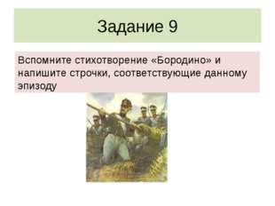 Задание 9 Вспомните стихотворение «Бородино» и напишите строчки, соответствую