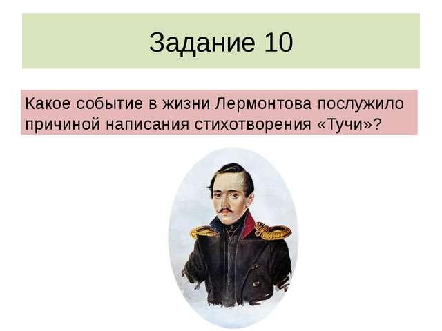 Задание 10 Какое событие в жизни Лермонтова послужило причиной написания стих...