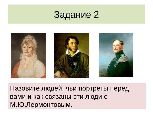 Задание 2 Назовите людей, чьи портреты перед вами и как связаны эти люди с М....