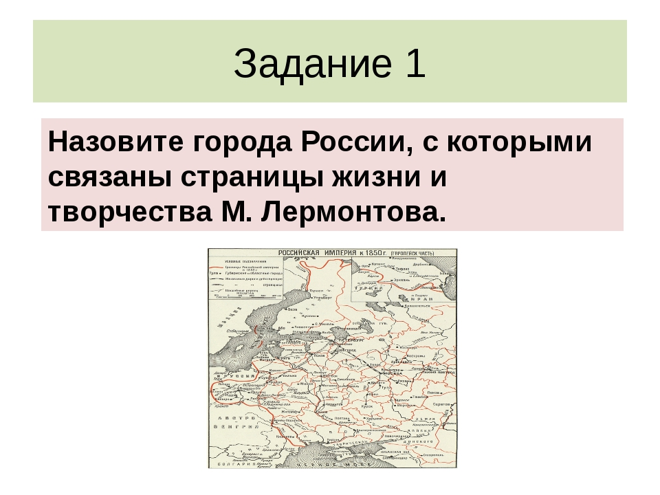 Задание 1 Назовите города России, с которыми связаны страницы жизни и творчес...