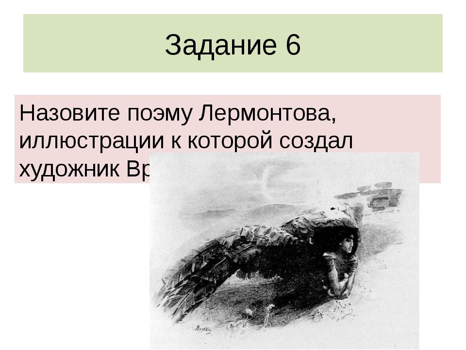 Задание 6 Назовите поэму Лермонтова, иллюстрации к которой создал художник Вр...