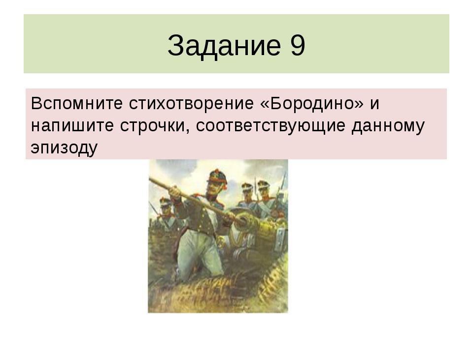 Задание 9 Вспомните стихотворение «Бородино» и напишите строчки, соответствую...