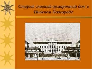 Старый главный ярмарочный дом в Нижнем Новгороде