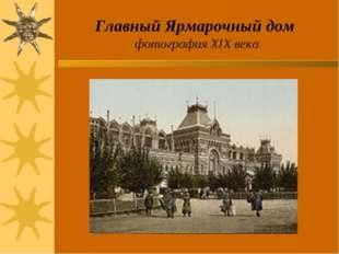 Главный Ярмарочный дом фотография XIX века