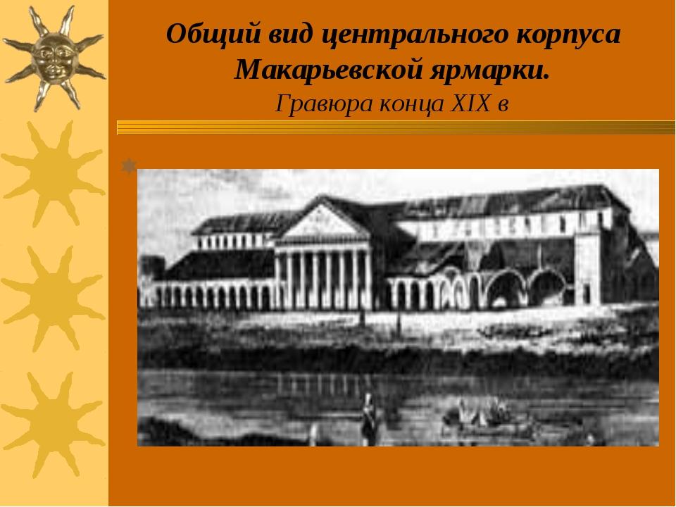 Общий вид центрального корпуса Макарьевской ярмарки. Гравюра конца XIX в