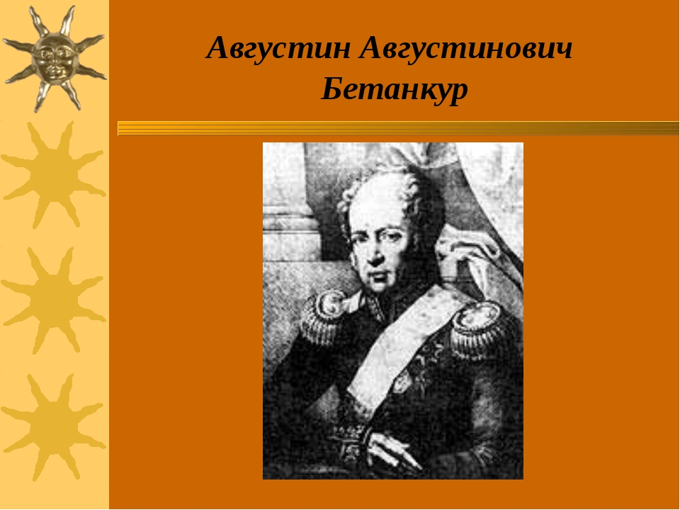 Августин Августинович Бетанкур