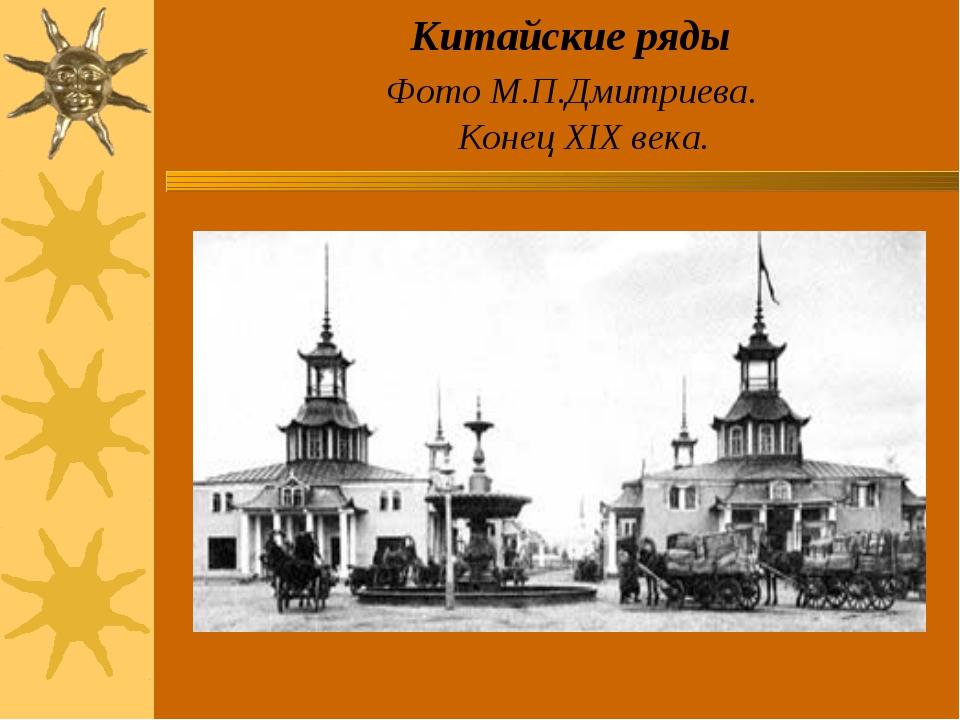Китайские ряды Фото М.П.Дмитриева. Конец XIX века.