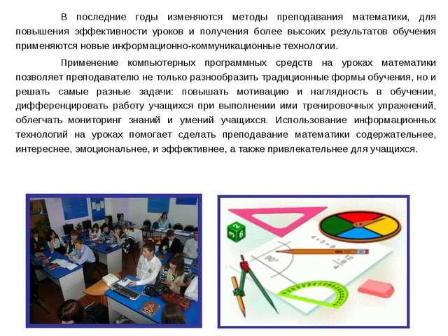 В последние годы изменяются методы преподавания математики, для повышения э...