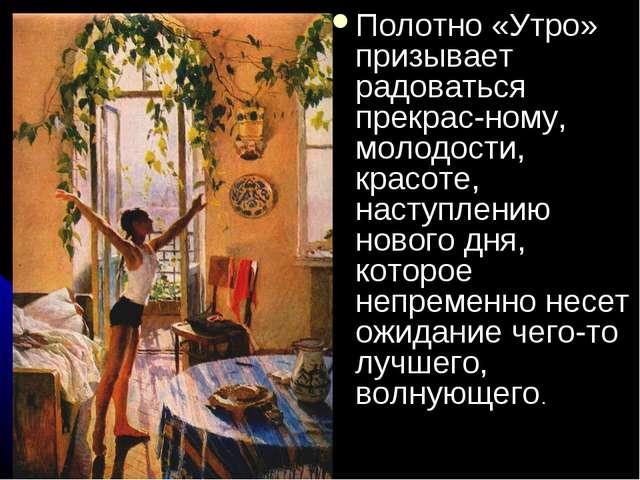 Полотно «Утро» призывает радоваться прекрасному, молодости, красоте, наступл...