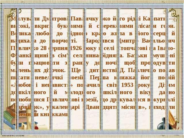 Милували Дмитрові Павличку око його рідні Карпати — високі, вкриті буковими й...