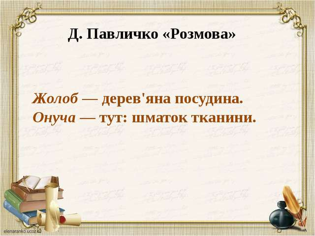 Д. Павличко «Розмова» Жолоб — дерев'яна посудина. Онуча — тут: шматок тканини.