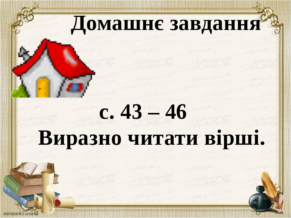 Домашнє завдання с. 43 – 46 Виразно читати вірші.