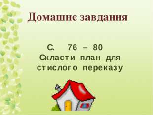 С. 76 – 80 Скласти план для стислого переказу Домашнє завдання