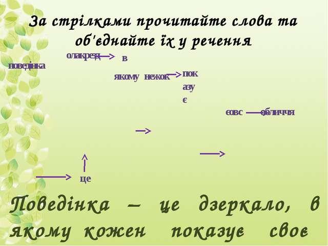 За стрілками прочитайте слова та об'єднайте їх у речення поведінка це олакрез...