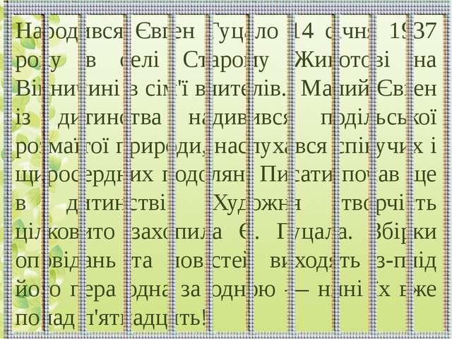 Народився Євген Гуцало 14 січня 1937 року в селі Старому Животові на Вінничин...