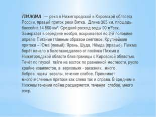 ПИЖМА— река в Нижегородской и Кировской областях России, правый приток ре