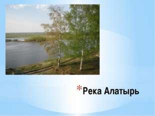 Река Алатырь