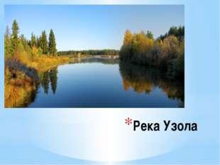 Река Узола