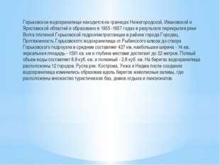 Горьковское водохранилище находится на границах Нижегородской, Ивановской и