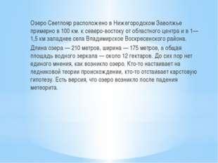 Озеро Светлояр расположено в Нижегородском Заволжье примерно в 100 км. к сев