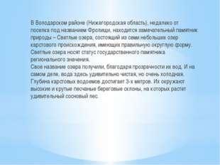 В Володарском районе (Нижегородская область), недалеко от поселка под назван